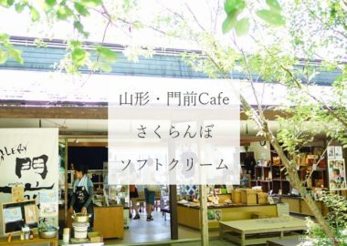 eye-monzen-cafe