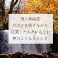 [秋の東北ツアー] 4.「奥入瀬渓流」で川の音を聴きながら紅葉した木々に包まれ夢のようなひととき