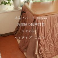 eye-kotatsu-high