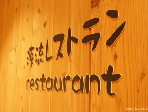源流レストラン・アイキャッチ