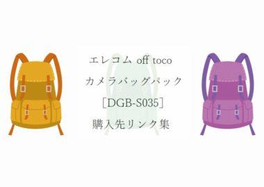 DGB-S035リンク集・アイキャッチ