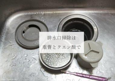 排水口・アイキャッチ