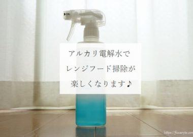 アイキャッチ・アルカリ電解水